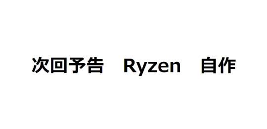 ryzen.jpg